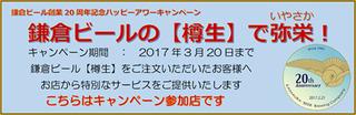 20周年樽生キャンペーンバナー.jpg