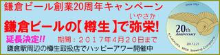 20周年樽生キャンペーンWeb.jpg
