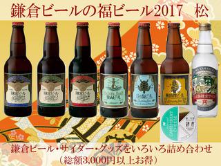 福ビール2017松.jpg