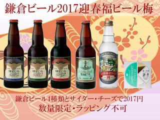 福ビール2017梅.jpg