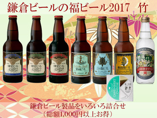 福ビール2017竹.jpg