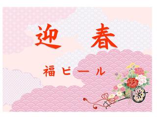 fukunoshi.jpg
