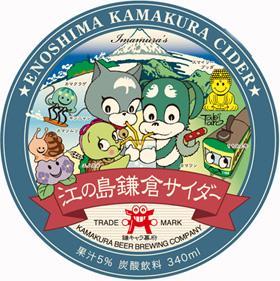 鎌倉サイダー公式ブログ
